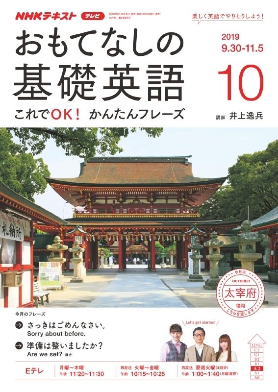 NHKテレビ おもてなしの基礎英語 2019年 10月号 NHKテキスト