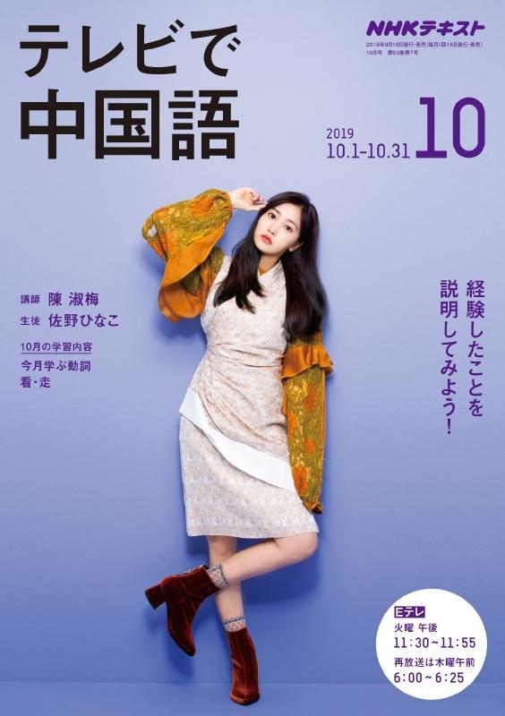 NHKテレビ テレビで中国語 2019年 10月号 NHKテキスト