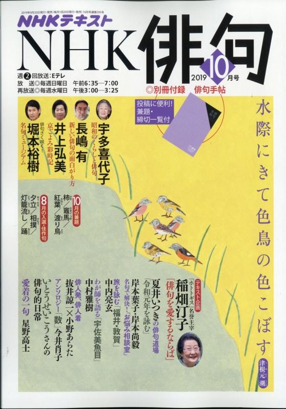 NHK 俳句 2019年 10月号