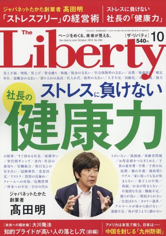 The Liberty (ザ・リバティ)2019年 10月号