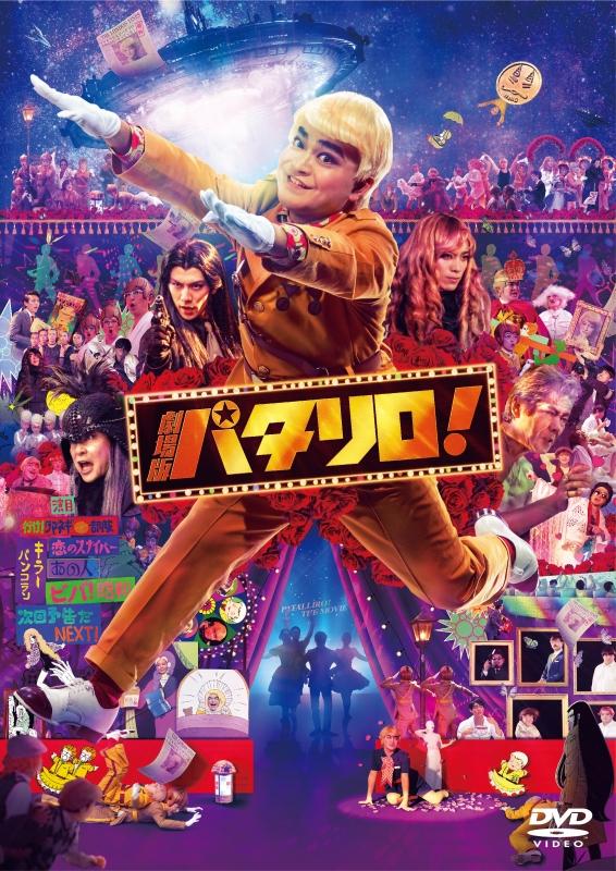 劇場版「パタリロ!」【通常版】DVD