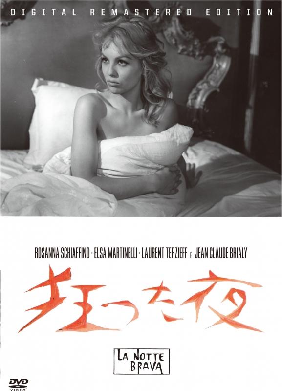 狂った夜 HDリマスター(スペシャル・プライス)【DVD】
