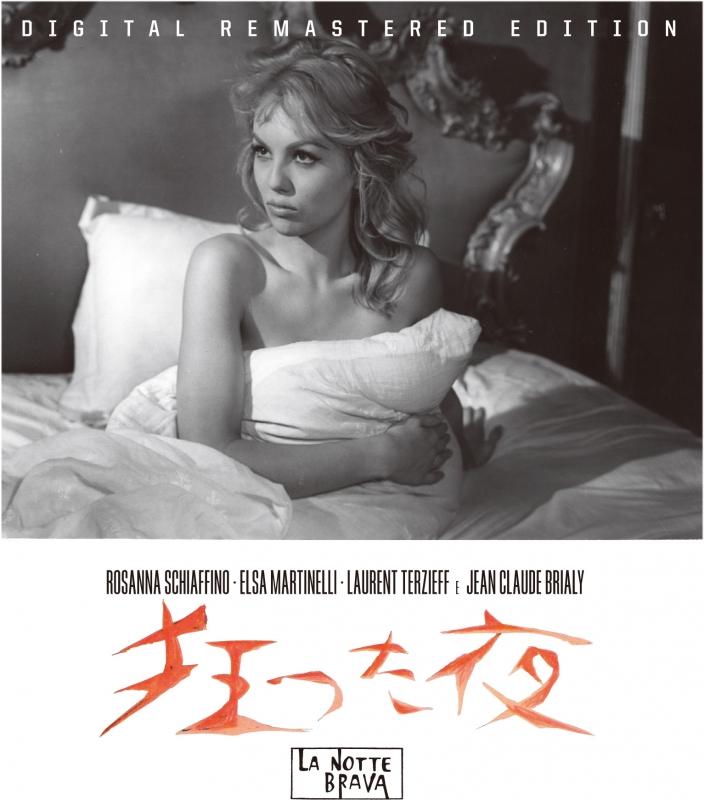 狂った夜 HDリマスター(スペシャル・プライス)【Blu-ray】