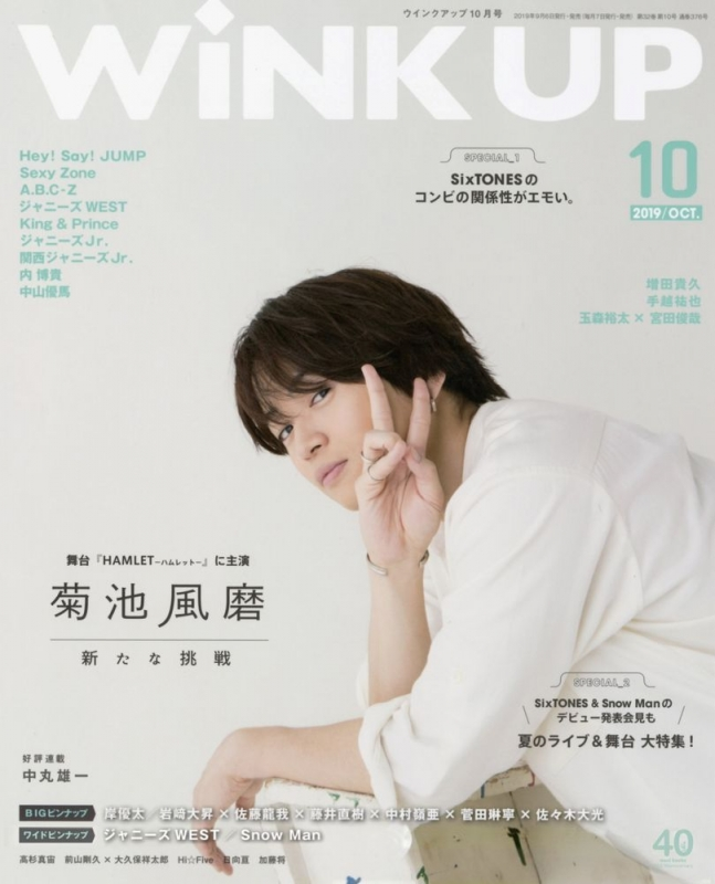 WiNK UP (ウィンク アップ)2019年 10月号  WiNK UP編集部