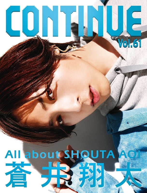 CONTINUE Vol.61【表紙:蒼井翔太】