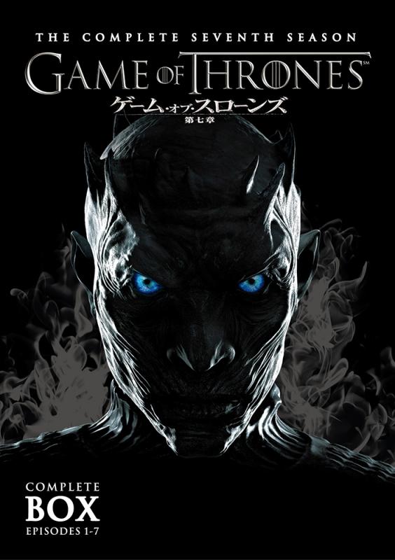 ゲーム・オブ・スローンズ 第七章:氷と炎の歌 DVDセット(5枚組)