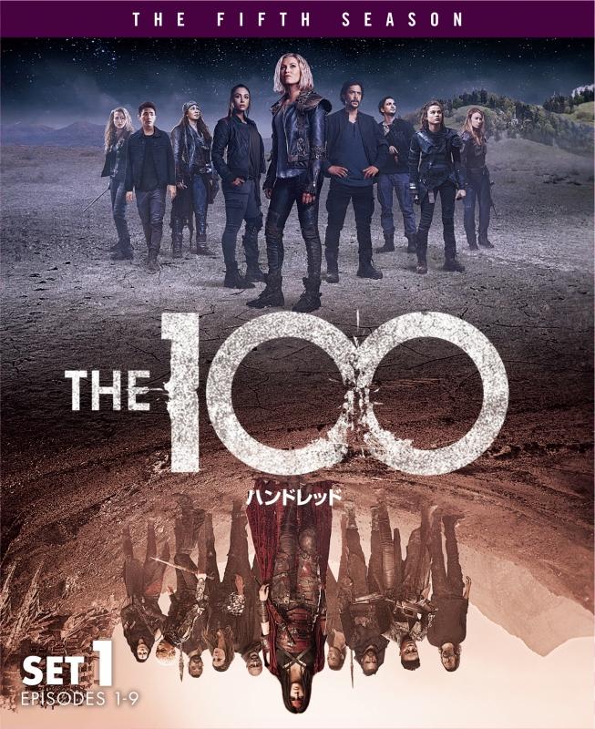 THE 100/ハンドレッド <フィフス> 前半セット(2枚組/1〜9話収録)