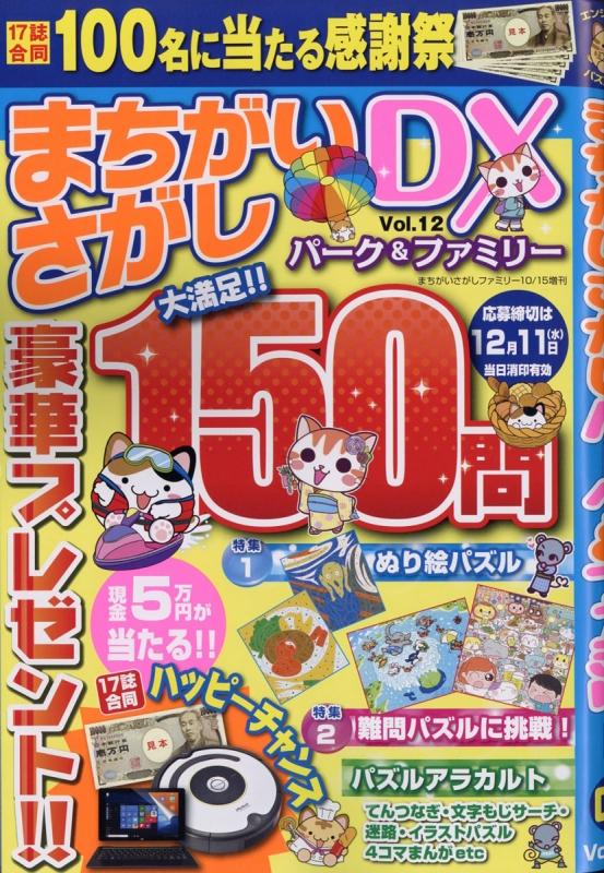 まちがいさがしパーク & ファミリーDX Vol.12 まちがいさがしファミリー 2019年 10月号増刊