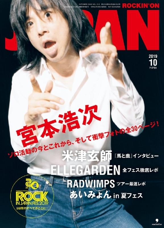 ROCKIN' ON JAPAN (ロッキング・オン・ジャパン)2019年 10月号