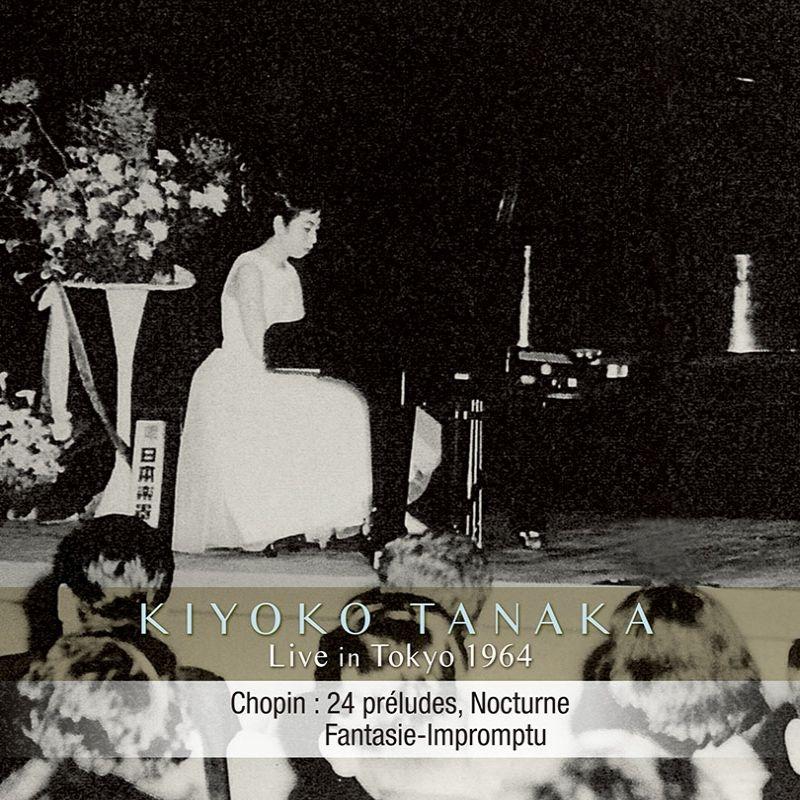 24の前奏曲、幻想即興曲、他 田中希代子(1964年ステレオ)