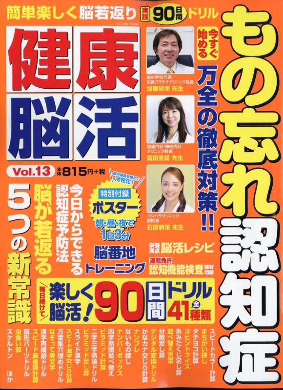 健康脳活 Vol.13 ラジコン技術 2019年 11月号増刊