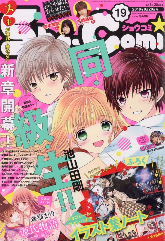 Sho-Comi (ショウコミ)2019年 9月 20日号