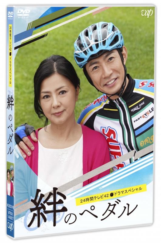 24時間テレビ42ドラマスペシャル「絆のペダル」【DVD】