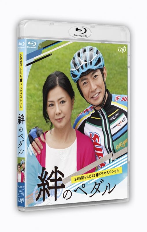 24時間テレビ42ドラマスペシャル「絆のペダル」【Blu-ray】