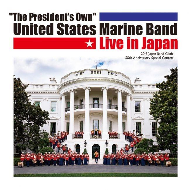 アメリカ海兵隊バンド ライブ・イン・ジャパン(2CD)