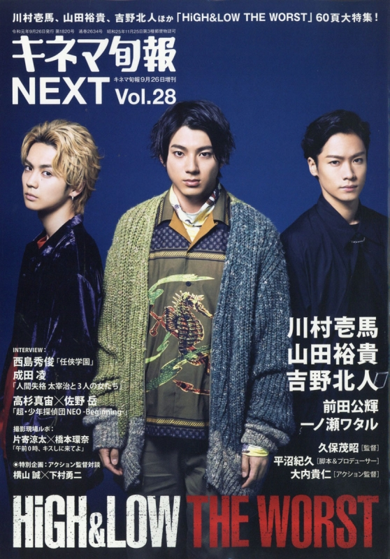 キネマ旬報 NEXT Vol.28 キネマ旬報 2019年 9月 26日号増刊