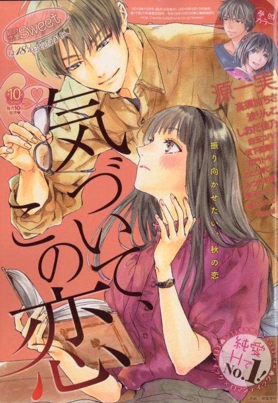 絶対恋愛Sweet (ゼッタイレンアイスウィート)2019年 10月号