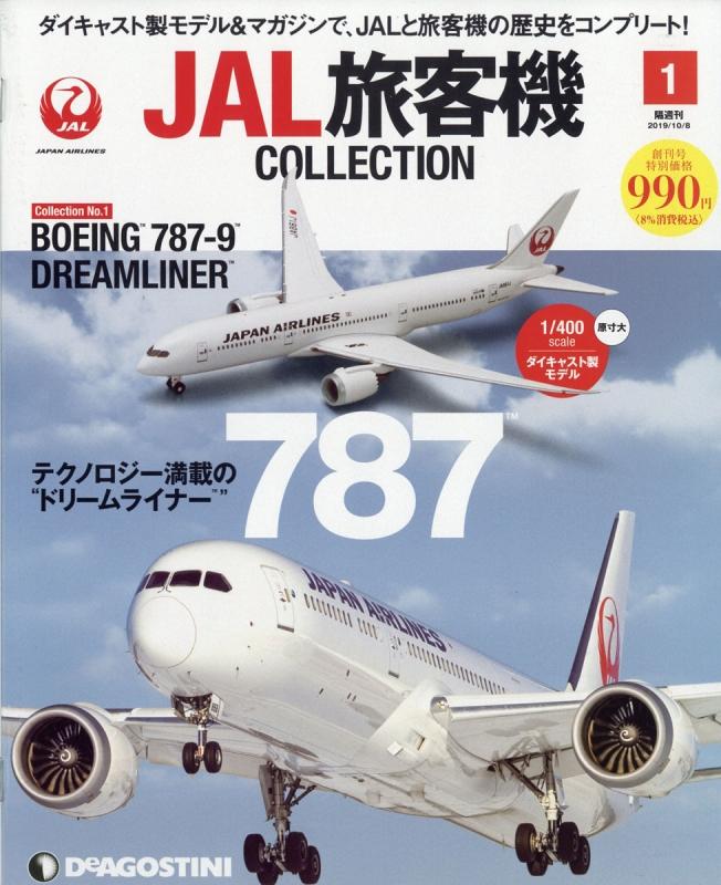 隔週刊 JAL旅客機コレクション 創刊号