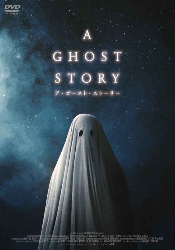 A GHOST STORY / ア・ゴースト・ストーリー【DVD】
