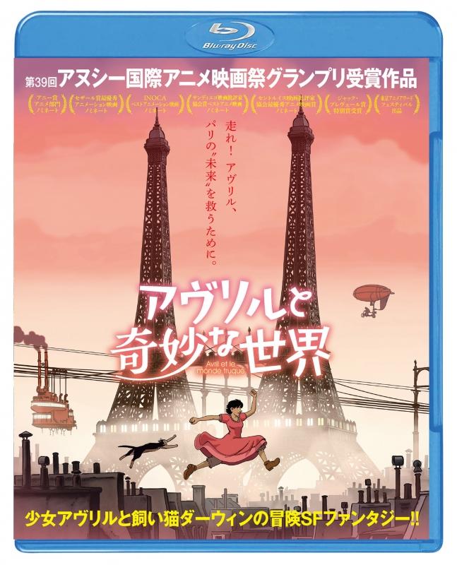 アヴリルと奇妙な世界【Blu-ray】
