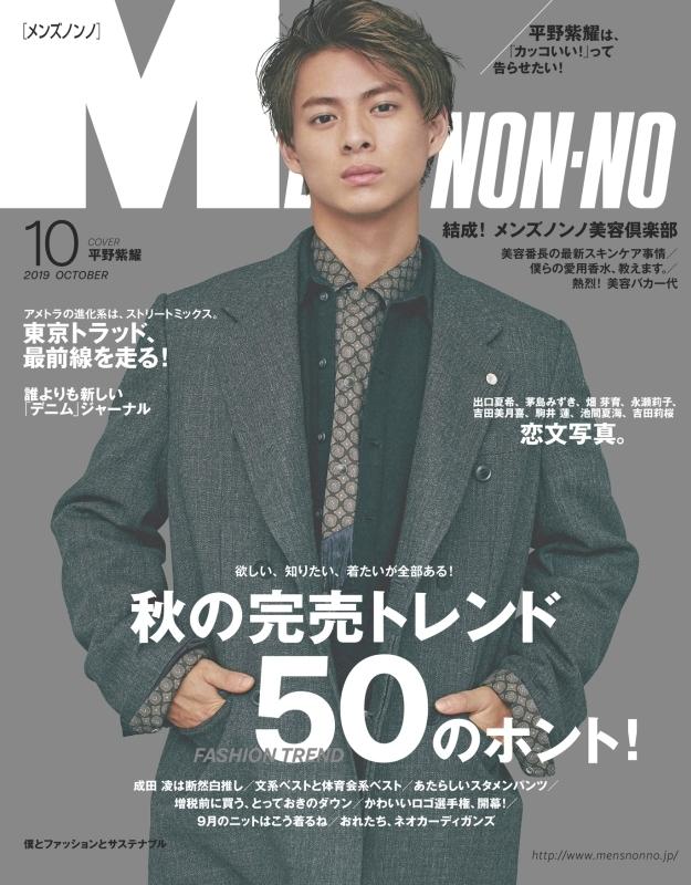 MEN'S NON・NO (メンズ ノンノ)2019年 10月号