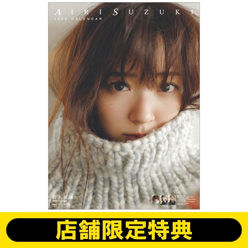 鈴木愛理 / 2020年カレンダー≪店舗限定特典ブロマイド(HMV Ver.)付き≫
