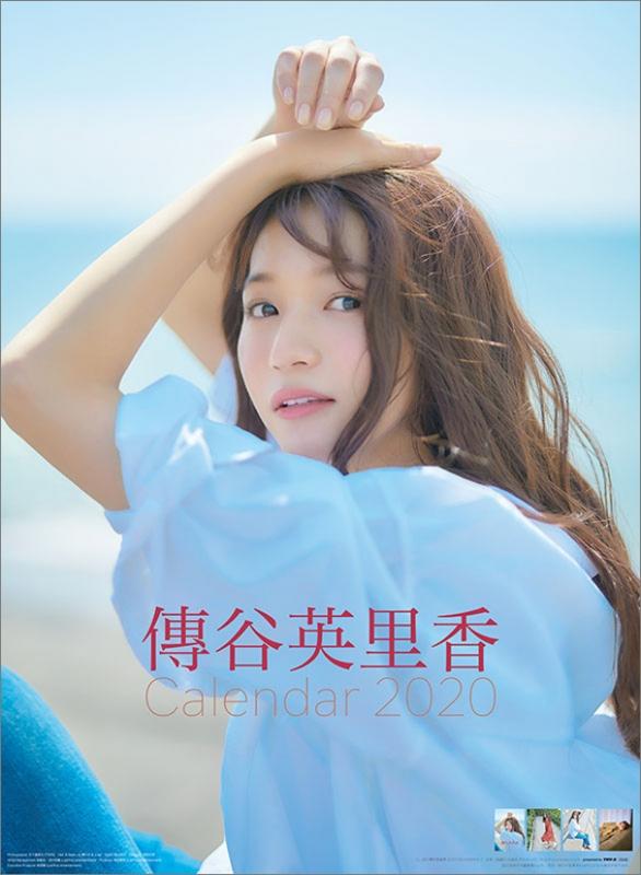 傳谷英里香/ 2020年カレンダー