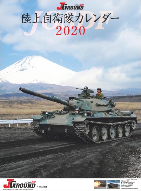 J-Ground EX / 2020年カレンダー