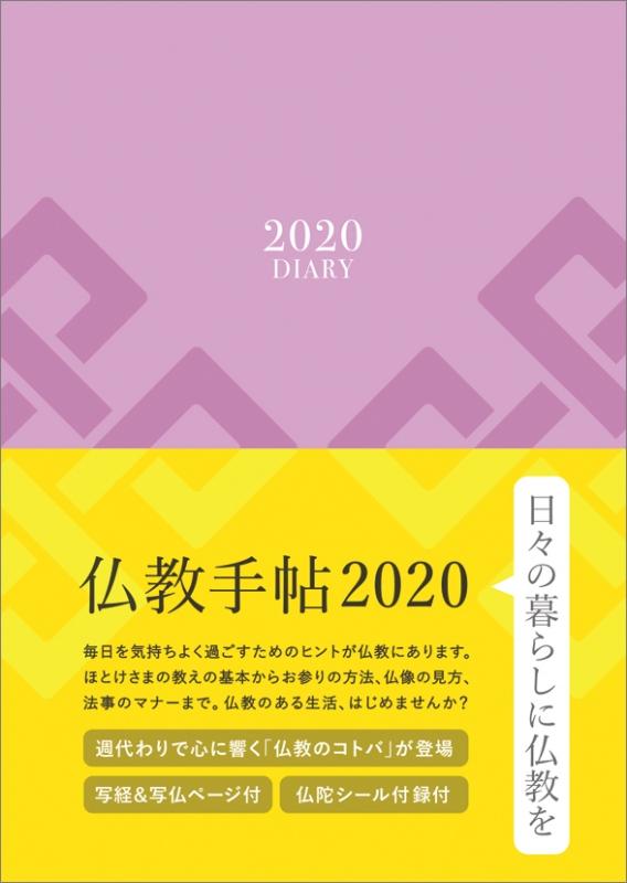 仏教手帖2020 / 2020年カレンダー