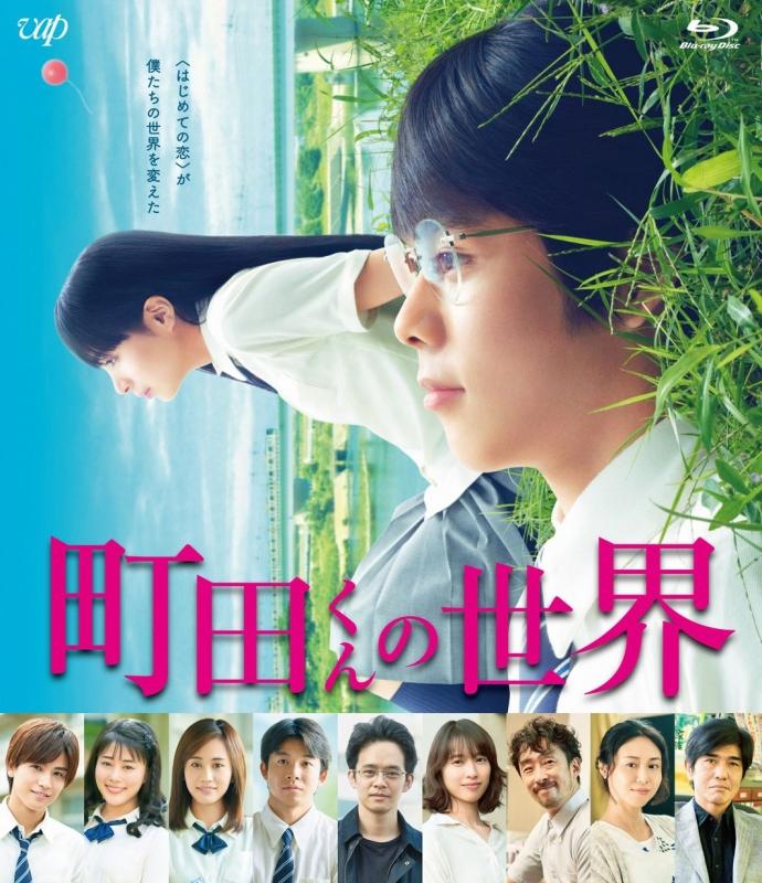 町田くんの世界 Blu-ray