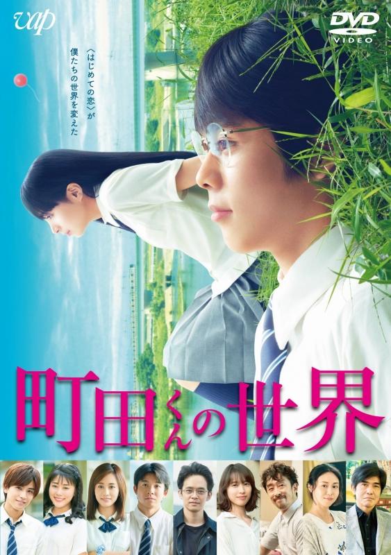 町田くんの世界 DVD