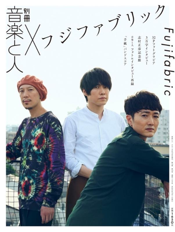 別冊 音楽と人×フジファブリック 音楽と人 2019年 10月号増刊