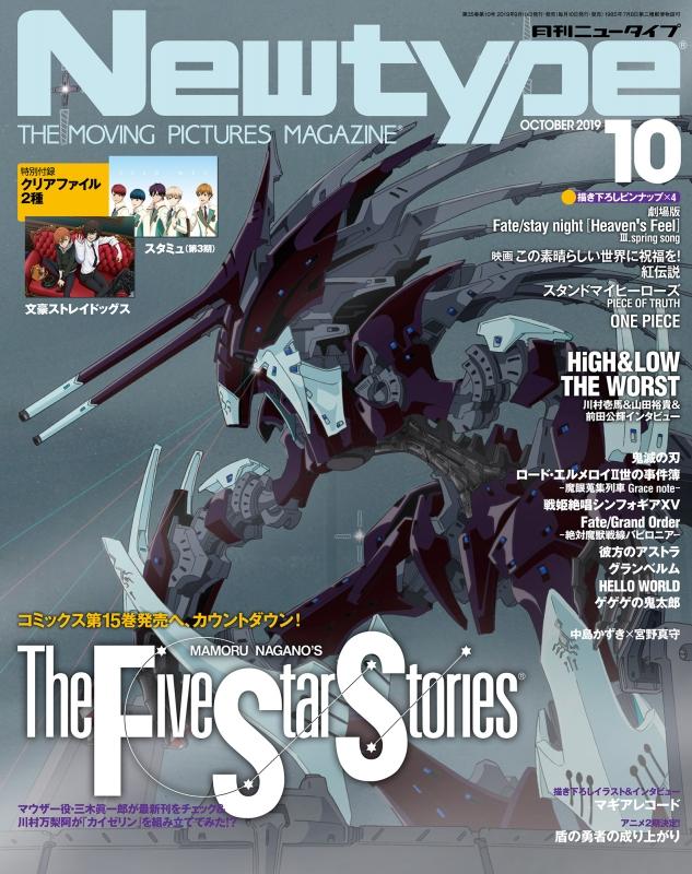月刊Newtype (ニュータイプ)2019年 10月号