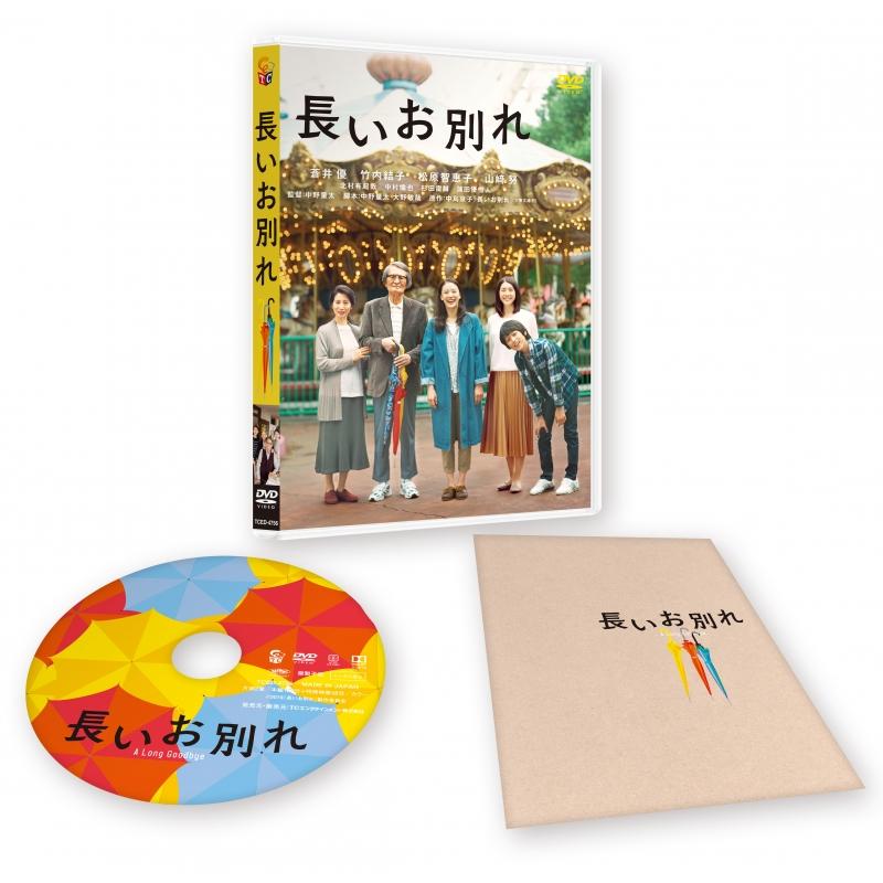 長いお別れ DVD