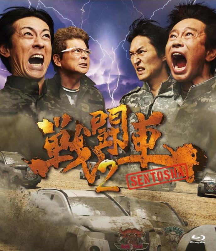 戦闘車 シーズン2【Blu-ray】