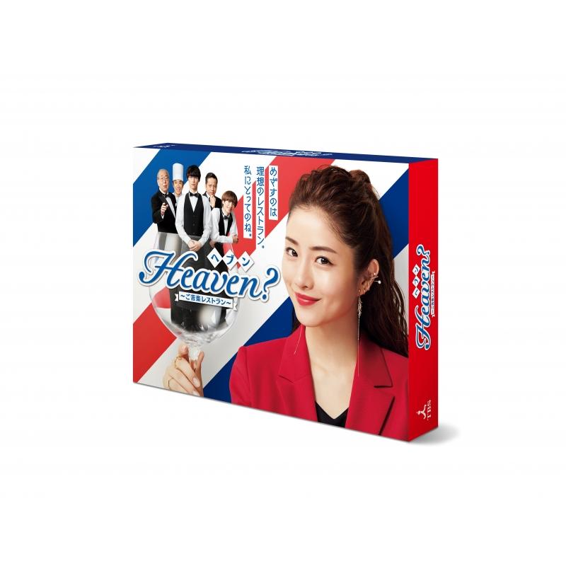 Heaven?〜ご苦楽レストラン〜DVD BOX