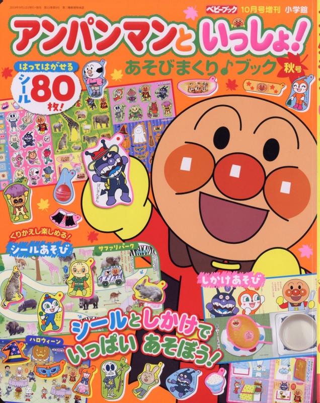 アンパンマンといっしょ! 秋号 ベビーブック 2019年 10月号増刊