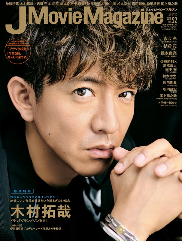 J Movie Magazine Vol.52 パーフェクト・メモワール