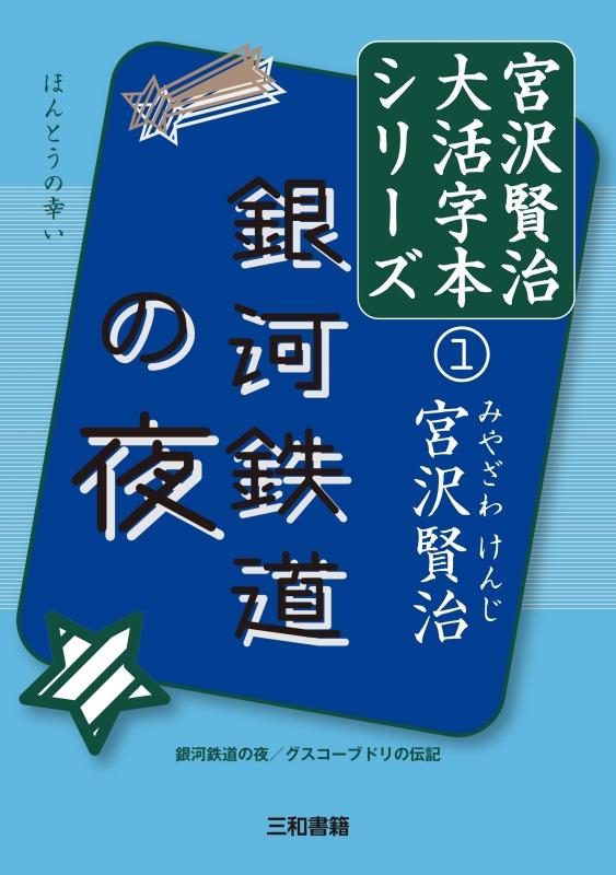 銀河鉄道の夜 宮沢賢治大活字本シリーズ