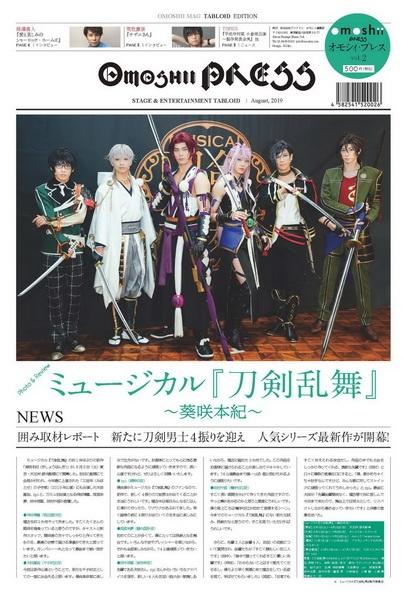 omoshii press(オモシィ・プレス)vol.2