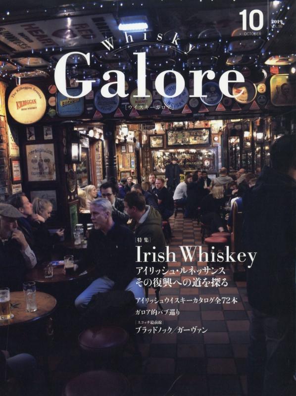 Whisky Galore (ウイスキーガロア)2019年 10月号