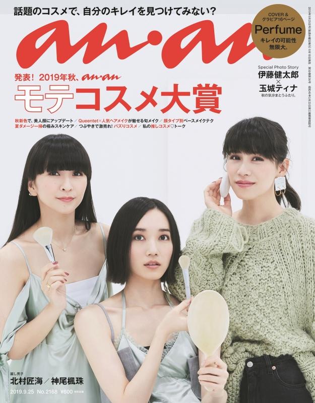 an・an (アン・アン)2019年 9月 25日号【表紙:Perfume】