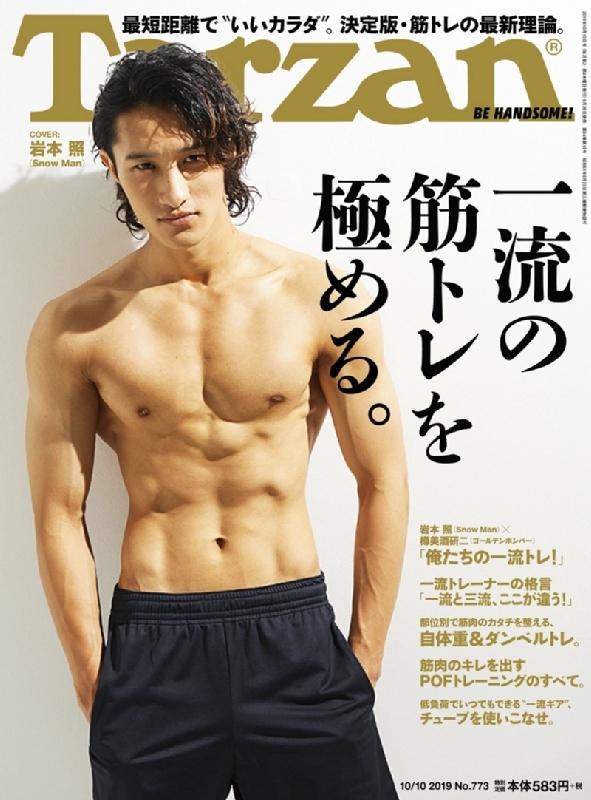 Tarzan (ターザン)2019年 10月 10日号【表紙:岩本 照<Snow Man>】
