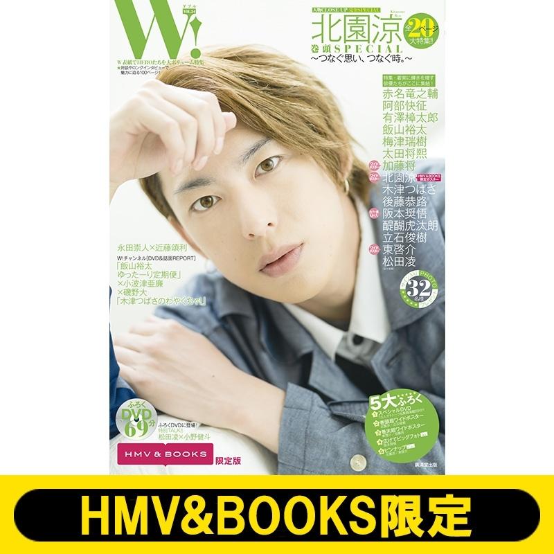 W! VOL.24「北園涼 完全SPECIAL」【HMV&BOOKS限定版】[廣済堂ベストムック]
