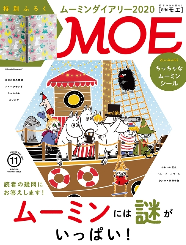 MOE (モエ)2019年 11月号
