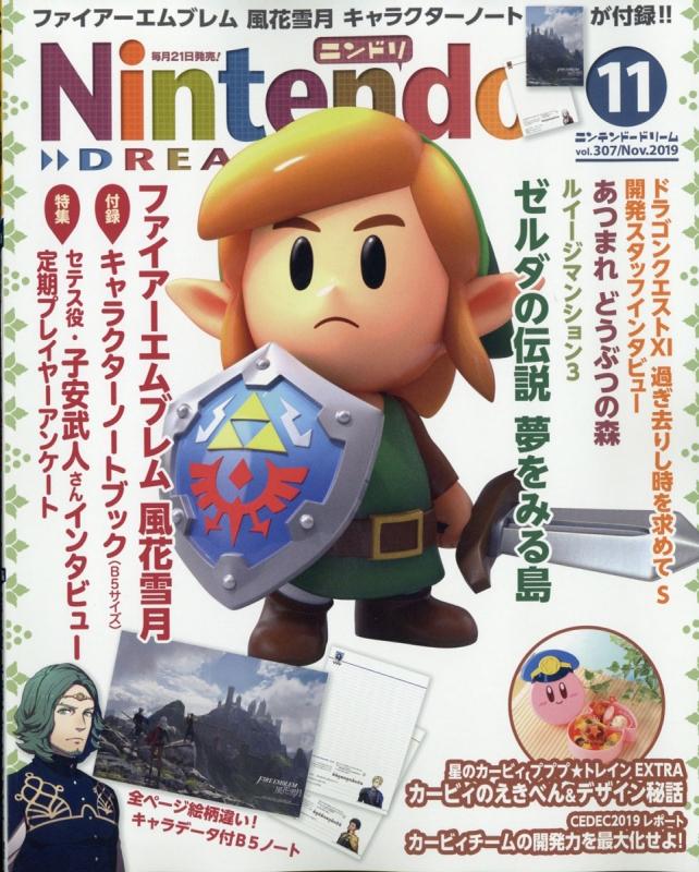 Nintendo DREAM (ニンテンドードリーム)2019年 11月号