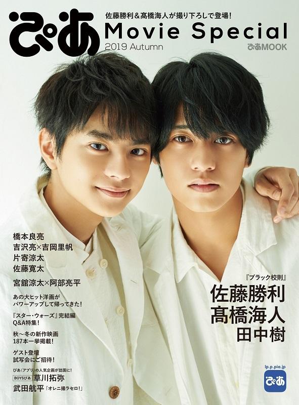 ぴあ Movie Special 2019 Autumn(佐藤勝利&高橋海人特集)[ぴあ MOOK]
