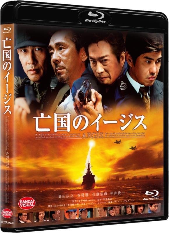 亡国のイージス Blu-ray