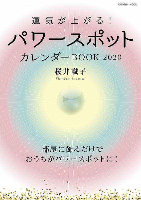 運気が上がる!パワースポットカレンダーBOOK 2020扶桑社ムック