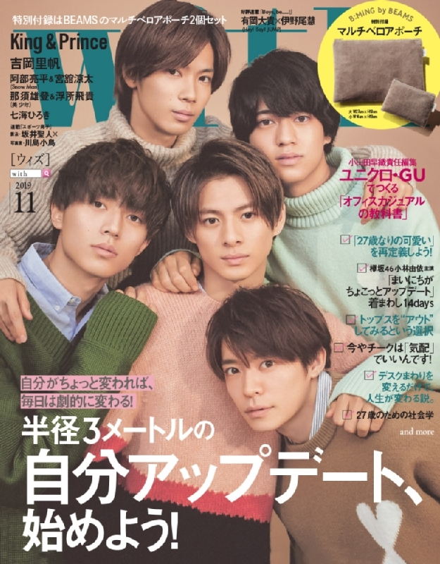 with (ウィズ)2019年 11月号【表紙:King & Prince】<特別付録:B:MING by BEAMS マルチベロアポーチ>